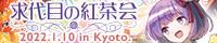 京都の稗田阿求オンリー同人誌即売会、求代目の紅茶会。